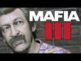 Mafia 3 - БОСС МЯСНИК. УБИВАЕМ! #8