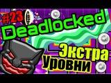 Deadlocked All Coins + Экстра уровни от подписчиков! Geometry Dash 23