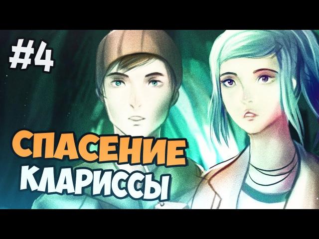 СПАСЕНИЕ КЛАРИСЫ Oxenfree полностью на русском Часть 4