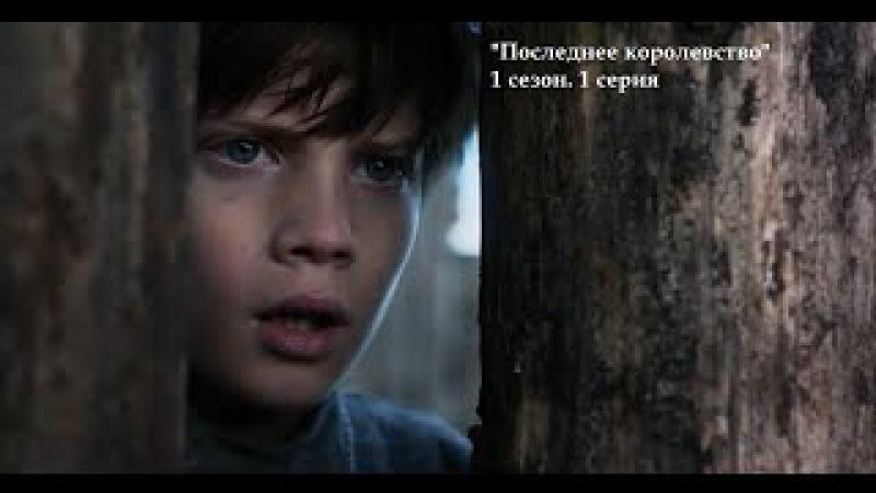 Последнее Королевство. 1 сезон 1 серия. 2015 г.