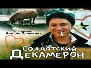 Комедия Солдатский декамерон