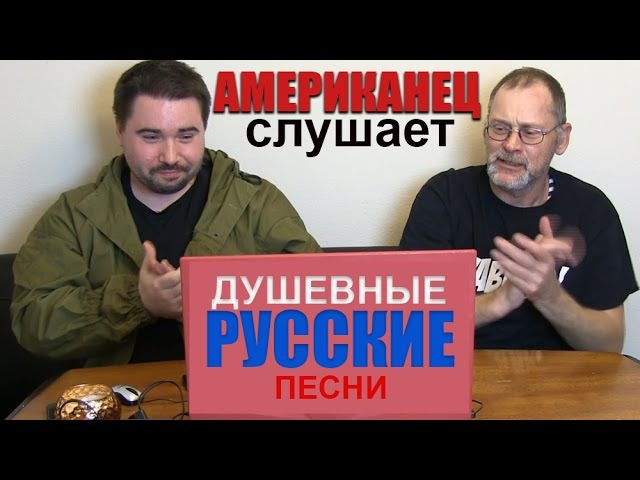 Американец слушает Душевные Русские Песни