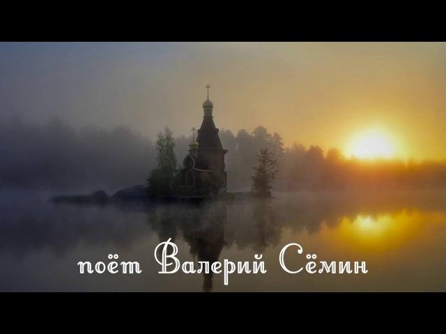 Поёт Валерий Сёмин. ВЬЁТСЯ, ВЬЁТСЯ ТОНКИЙ ЛАДАН. Романс