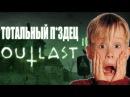 Outlast 2Дикие визги 1.