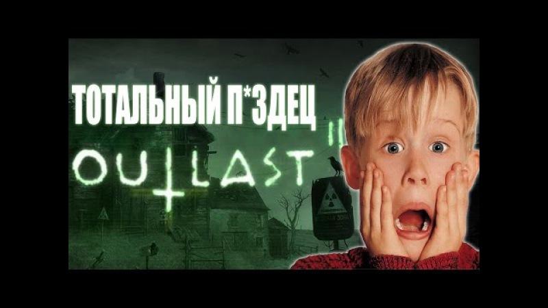 Outlast 2|Дикие визги 1.