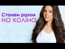 Дарина Кочанжи - Станем разом на колiна (АУДИО 2016)