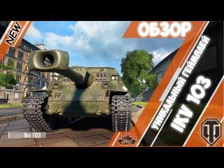 Ikv 103 - Уникальный геймплей
