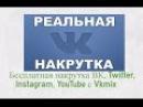 Бесплатная накрутка ВК, Twitter, Instagram, YouTube с Vkmix