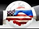 Кто будет решать судьбу мира? Специалисты РФ или США.  Документальный фильм 18.09.2016