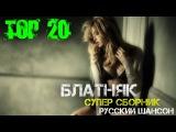 Новые русские песни шансон 2017 года о любви лучшие клипы самые популярные песни
