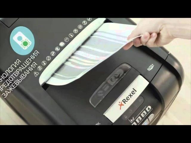 Уничтожитель документов Rexel AUTO 500X