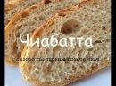 ЧИАБАТТА 3 секрета приготовления вкусной чиабатты