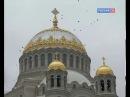 Морской Кронштадтский собор во имя Святителя Николая Чудотворца Красуйся град Петров
