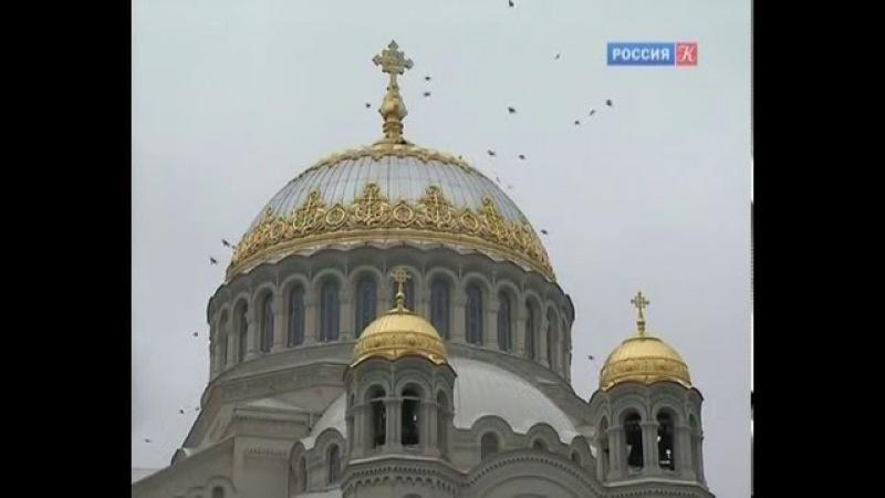 Морской Кронштадтский собор во имя Святителя Николая Чудотворца Красуйся, град Петров!