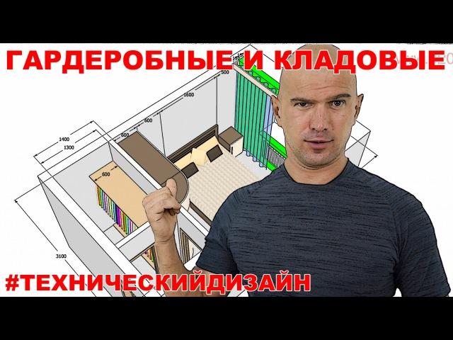 Всё о гардеробных и кладовых комнатах. Технический дизайн от Алексея Земскова.
