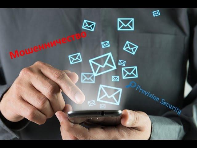 Внимание, SMS-мошенничество! Новые уловки в SMS, MMS-сообщениях и мессенджерах