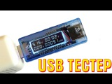 USB Тестер емкости аккумуляторов