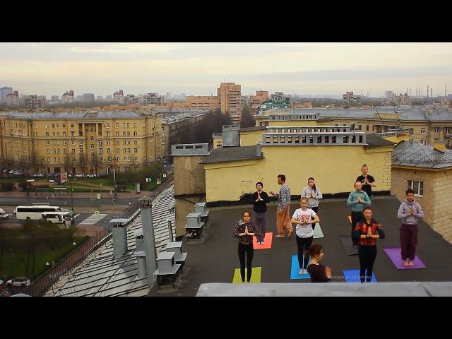 Йога с собой | Первая групповая практика на крыше