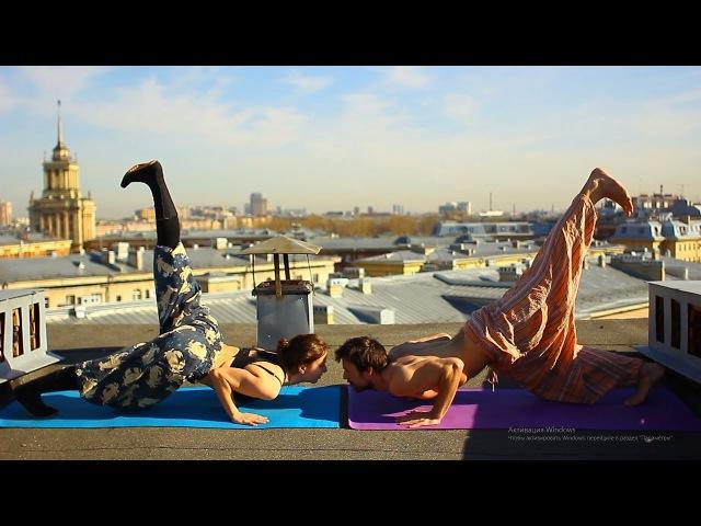 Йога с собой | Практика на крыше ранним утром
