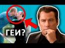 10 АКТЕРОВ ГЕЕВ, которых вы даже не подозревали! 18