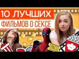 ТОП-10 ФИЛЬМОВ О СЕКСЕ