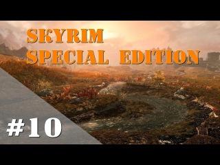 Skyrim Special Edition׃ Теперь я уважаемый человек ! (сложность Легенда) 10