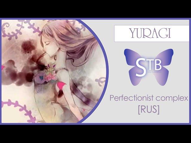 【STB】Yuragi - Perfectionist complex (VOCALOID RUS cover)