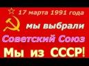 Всесоюзный референдум 17 марта 1991 года