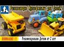 ✔ Синий трактор. Развивающие видео для детей от 2 лет. № 42 ✔