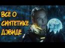 Синтетик Дэвид из фильмов Прометей и Чужой Завет характеристики и отличия от Уолтера