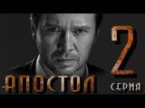 Апостол 2 серия   Русский военный сериал в хорошем качестве HD