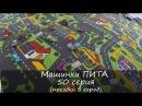 Машинки Пита 50 серия | Микс Играть Хот Вилс Тачки | Pete's Cars|Mix Play Hot Wheels