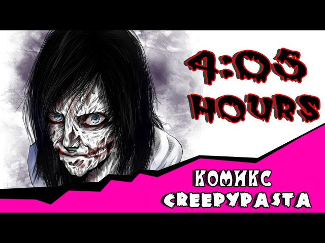 4 05 hours комикс Creepypasta