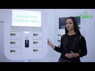 Автомат для зарядки мобильных телефонов iCharge