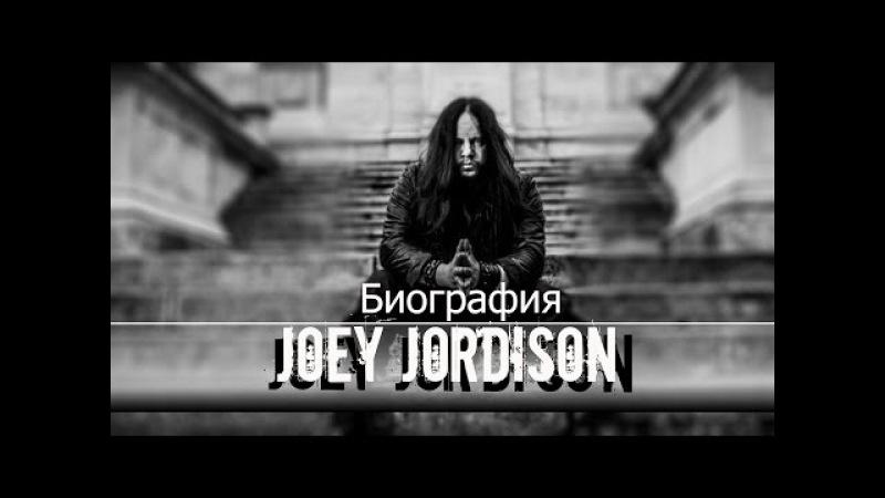 JOEY JORDISON - ДЖОУИ ДЖОРДИСОН - БИОГРАФИЯ