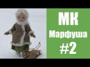 МК кукла Марфуша. Часть 2