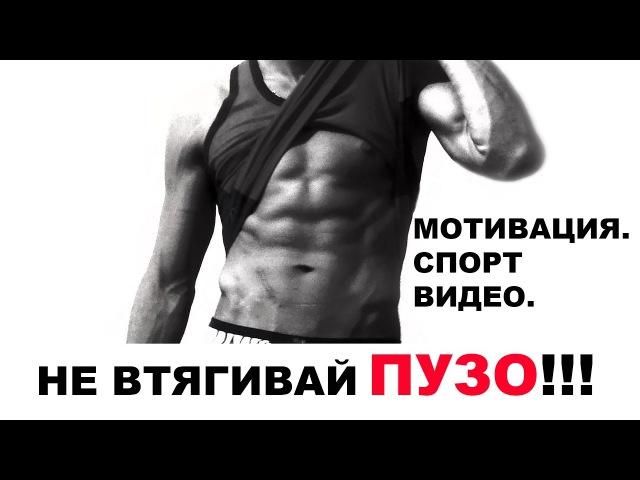 НЕ ВТЯГИВАЙ ПУЗО (мотивирующее видео)