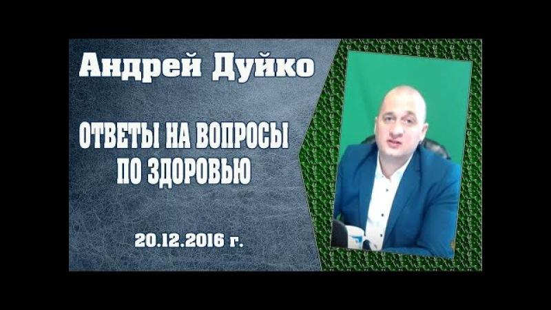 Ответы на вопрос по здоровью. Андрей Дуйко