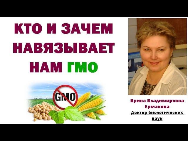 Ирина Ермакова: кто и зачем навязывает нам ГМО