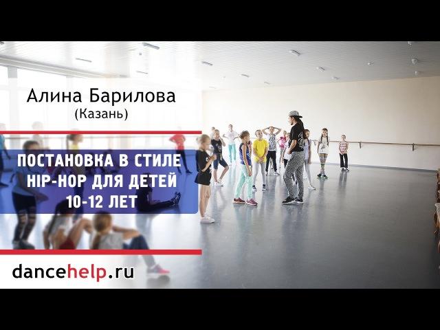 №745 Постановка в стиле hip hop для детей 10 12 лет Алина Барилова Казань