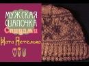Мужская шапочка с жаккардовым узором. (How to knit jacguard hat. Step by step)