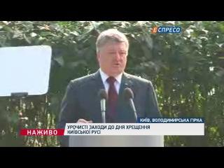 Українці хочуть мати єдину автокефальну Православну церкву, - Порошенко