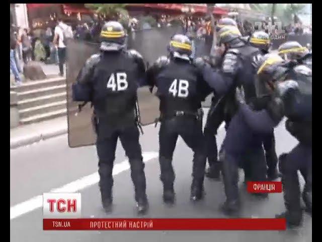 У Парижі сльозогінним газом розганяли тисячі людей, які вийшли проти трудової реформи