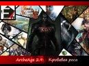 ArcheAge 2.9 Кровавая роса PvP Event