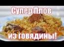 Как приготовить вкусный рассыпчатый плов из говядины Узбекский плов в домашних