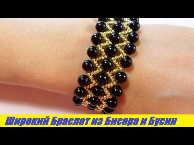 Широкий Браслет из Бисера и Бусин Мастер Класс Tutorial Wide Bracelet made of Beads Master Class