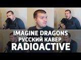 Imagine Dragons - Radioactive (Русский кавер от Белой Тени)