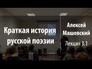 Лекция 3.1. Антиох Кантемир   Алексей Машевский   Лекториум