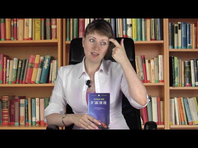 Книга этой недели Выпуск 3 Герман Кох Ужин