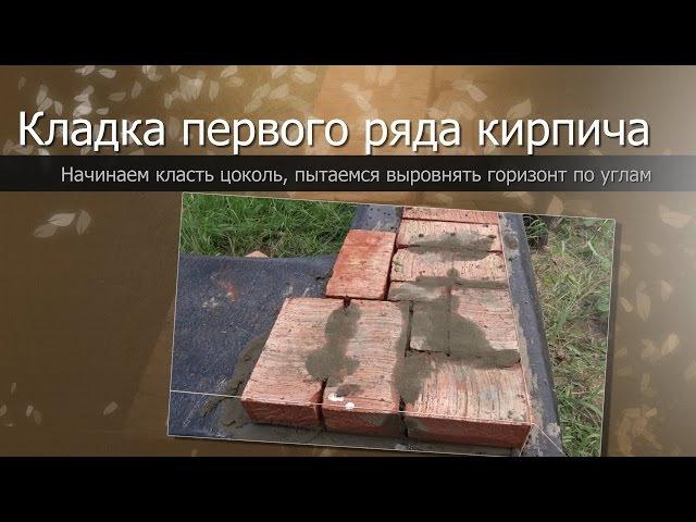 Кладка первого ряда кирпича Однорядная система перевязки углов Laying of the first row of a brick